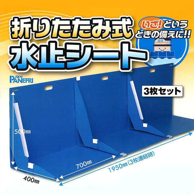折り畳み式止水シート3枚セット