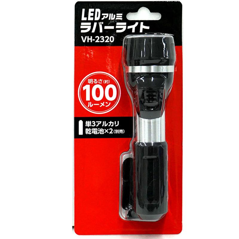LEDアルミラバーライト VH-2320