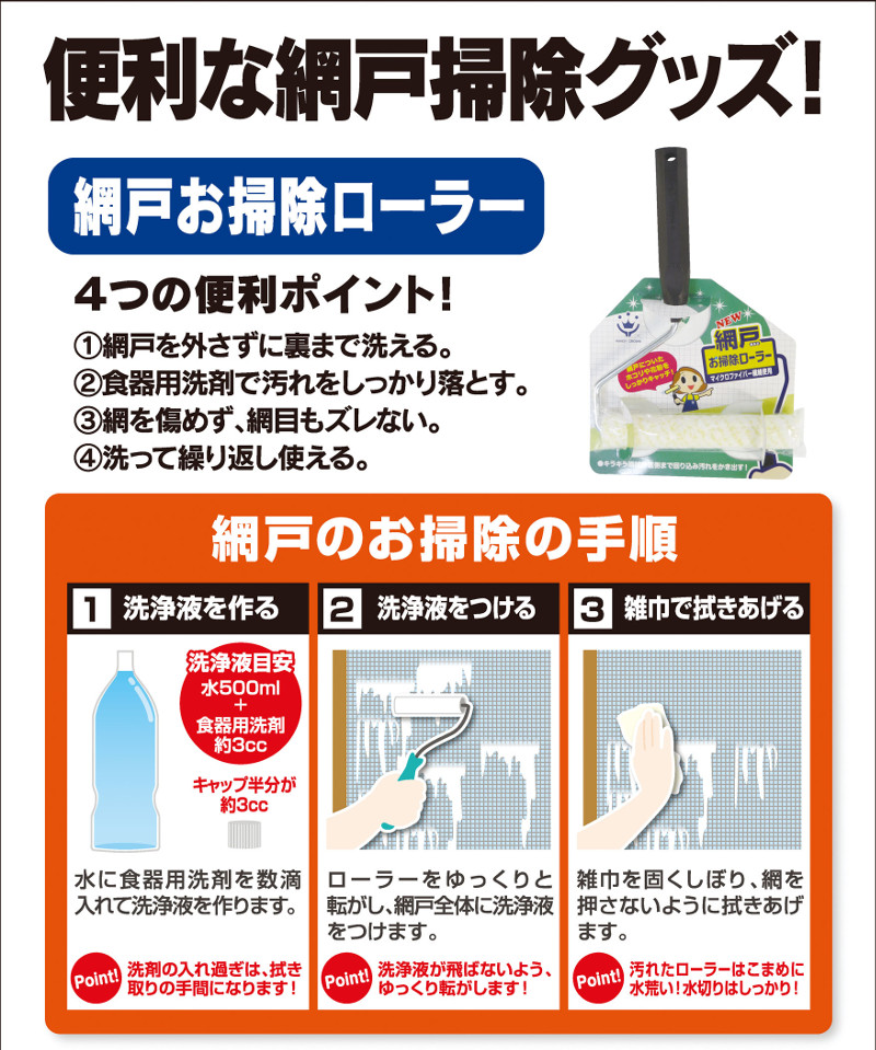 網戸お掃除ローラー ホームセンター ビバホーム 商品検索