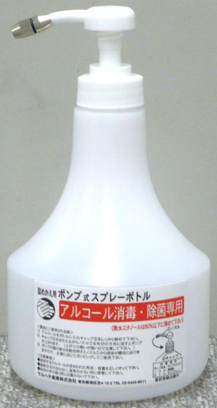 製剤 ボトル 式 用 アルコール ポンプ