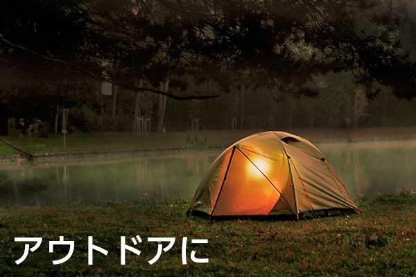 アウトドア、キャンプに