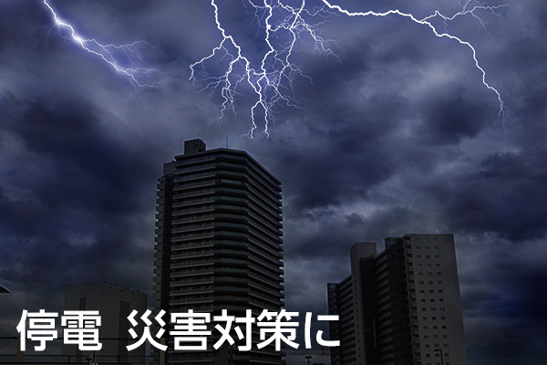 災害停電対策に