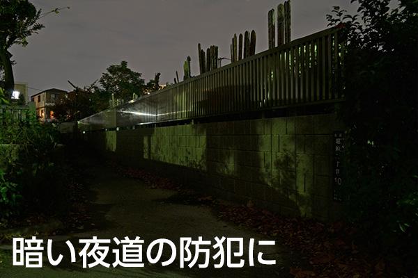 暗い夜道の防犯に