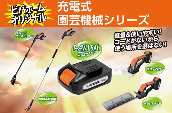 ビバホームオリジナル充電式園芸機械シリーズ