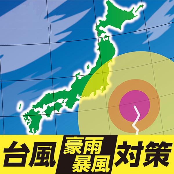 台風・豪雨対策