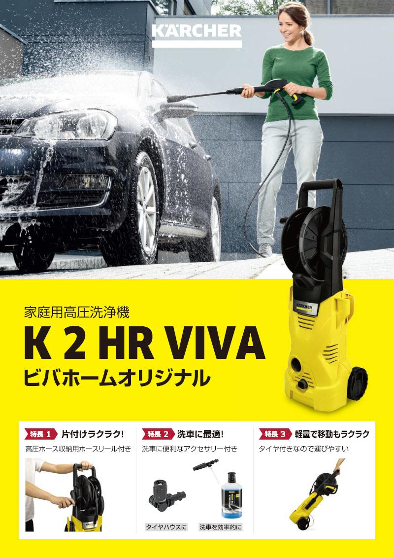 K2 サイレント ケルヒャー