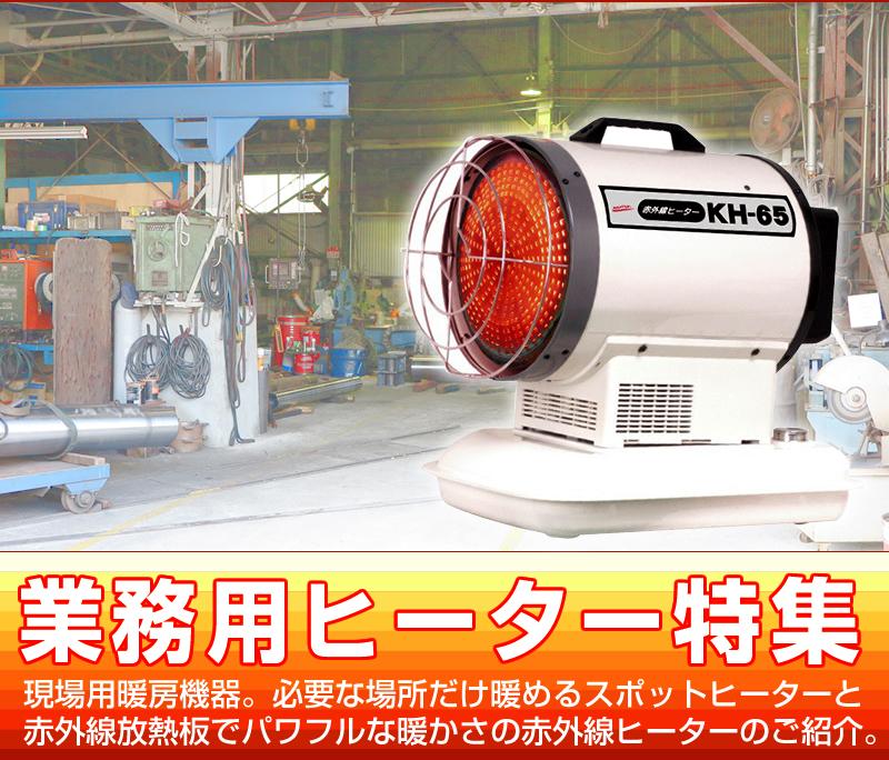 人気・売れ筋 暖房スポットヒーター業務用ヒーター 商品一覧 ...